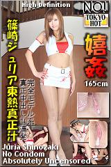 篠崎ジュリア東熱真正汁のパッケージ画像