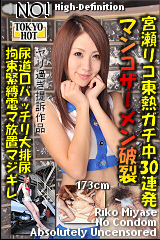 宮瀬リコ東熱ガチ中30連発のパッケージ画像