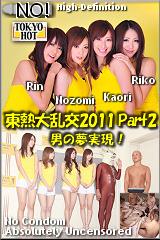 東熱大乱交2011 Part2