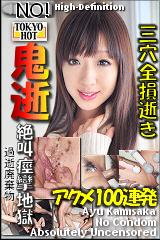鬼逝 - 上坂あゆのパッケージ画像