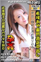 希咲あや東熱真正中出しのパッケージ画像