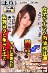 女子アナマゾ肉便器計画のパッケージ画像