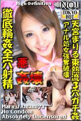 天宮まりる東熱流3穴ガチ姦のパッケージ画像