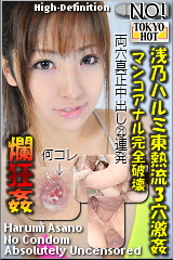 浅乃ハルミ東熱流3穴激姦のパッケージ画像