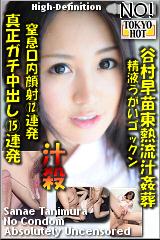 谷村早苗東熱流汁姦葬のパッケージ画像