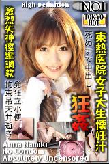 東熱医院女子大生懐妊汁のパッケージ画像