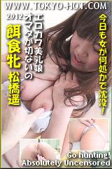 餌食牝 松橋遥のパッケージ画像