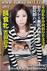 餌食牝 吉田敦子のパッケージ画像