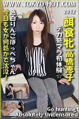 餌食牝 高橋恵子のパッケージ画像