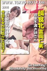 餌食牝 富岡仁美のパッケージ画像