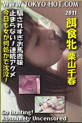 餌食牝 栗山千春のパッケージ画像