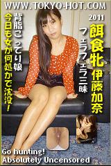 餌食牝 伊藤加奈のパッケージ画像