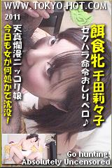 餌食牝 千田莉々子のパッケージ画像
