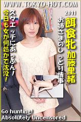 餌食牝 加藤里緒のパッケージ画像