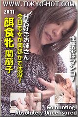 餌食牝 関萌子のパッケージ画像