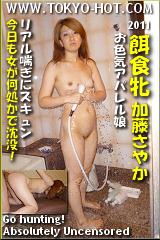 餌食牝 吉田芳美のパッケージ画像
