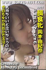 餌食牝 岡本由紀奈のパッケージ画像