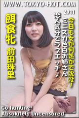 餌食牝 前田珠里のパッケージ画像