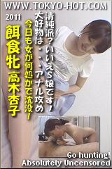餌食牝 高木杏子のパッケージ画像