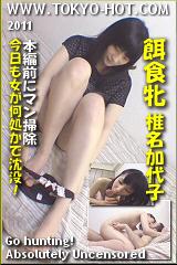 餌食牝 椎名加代子のパッケージ画像