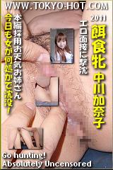 餌食牝 -- 中川加奈子