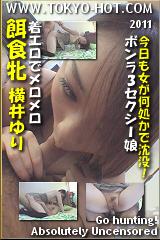 餌食牝 横井ゆりのパッケージ画像