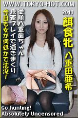 餌食牝 -- 八重田亜希
