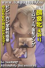 餌食牝 えみりのパッケージ画像