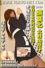 餌食牝 北村加奈子のパッケージ画像