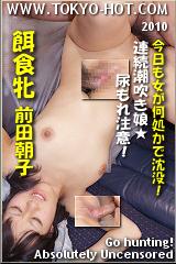 餌食牝 -- 前田朝子