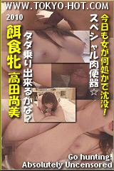 餌食牝 -- 高田尚美