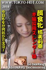 餌食牝 橘美莉亜のパッケージ画像