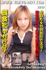 餌食牝 中村今日子のパッケージ画像