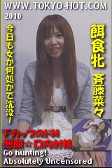 餌食牝 斉藤菜々のパッケージ画像