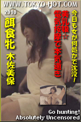 餌食牝 木佐美保のパッケージ画像