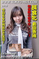 餌食牝 島田香織のパッケージ画像