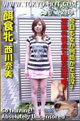 餌食牝 西川奈美のパッケージ画像