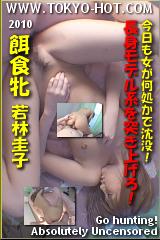 餌食牝 若林圭子のパッケージ画像