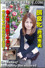 餌食牝 -- 藤浦恵美