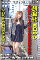 餌食牝 新田ゆかのパッケージ画像
