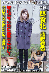 餌食牝 藤野春香のパッケージ画像