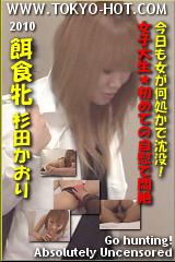餌食牝 杉田かおりのパッケージ画像
