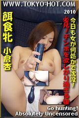 餌食牝 小倉杏のパッケージ画像
