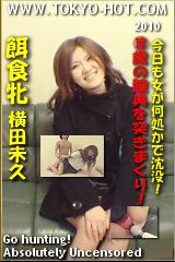 横田未久の画像