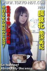 餌食牝 南沢美紀のパッケージ画像