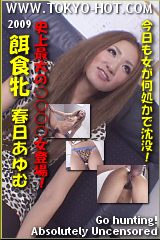 餌食牝 春日あゆむのパッケージ画像