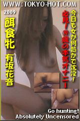 餌食牝 有坂花音のパッケージ画像