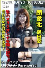 餌食牝 恩田愛のパッケージ画像