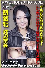 餌食牝 渡辺奈美のパッケージ画像