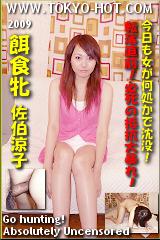 餌食牝 佐伯涼子のパッケージ画像